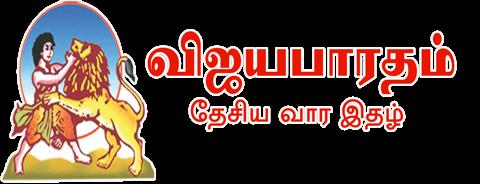விஜய பாரதம்